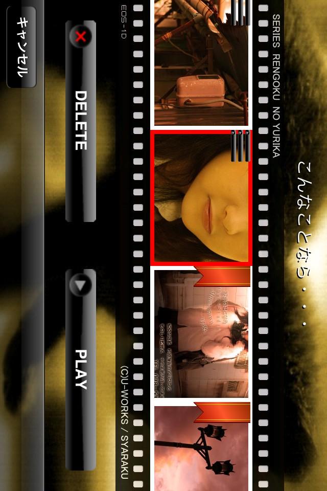 Screenshot 煉獄のユリカ
